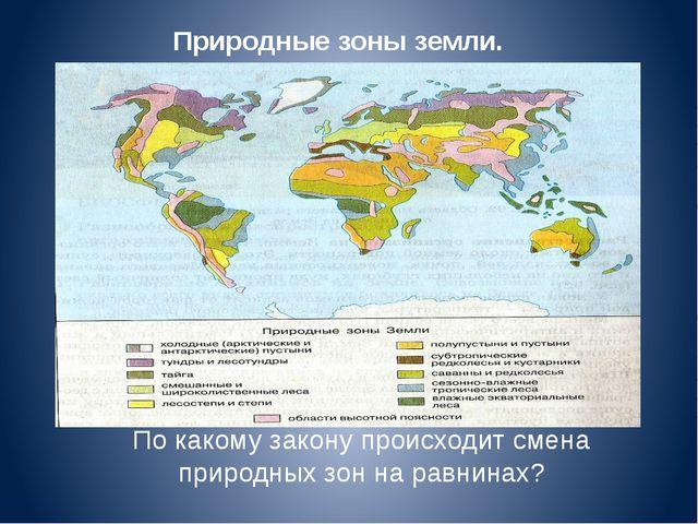 По какому закону происходит смена природных зон на равнинах? Природные зоны з...