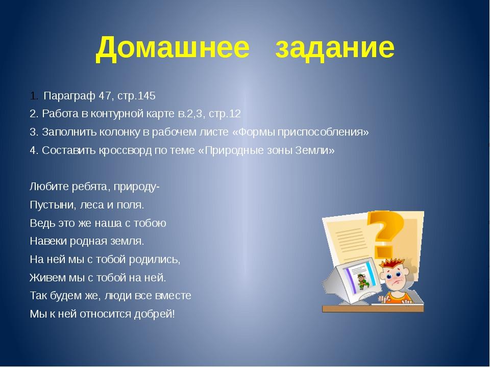 Домашнее задание Параграф 47, стр.145 2. Работа в контурной карте в.2,3, стр....