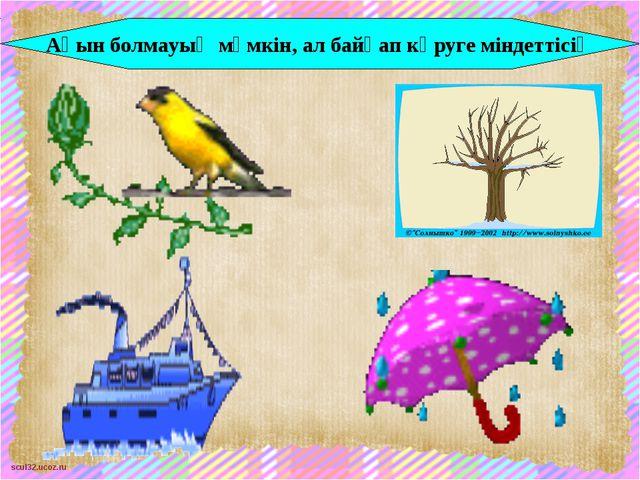 Ақын болмауың мүмкін, ал байқап көруге міндеттісің scul32.ucoz.ru