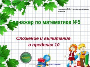 Использован шаблон создания тестов в PowerPoint Тренажер по математике №5 Сло