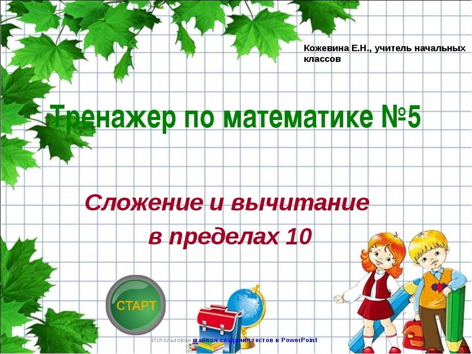 Использован шаблон создания тестов в PowerPoint Тренажер по математике №5 Сло...