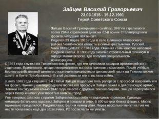ЗайцевВасилий Григорьевич 23.03.1915 - 15.12.1991 Герой Советского Союза Зай
