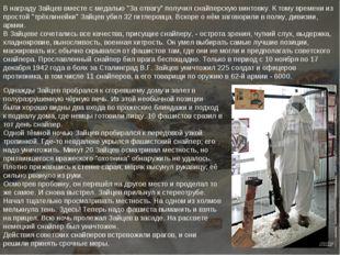"""В награду Зайцев вместе с медалью """"За отвагу"""" получил снайперскую винтовку. К"""