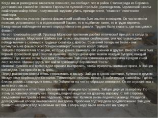 Когда наши разведчики захватили пленного, он сообщил, что в район Сталинграда