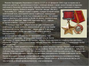 Указом Президиума Верховного Совета СССР от 22 февраля 1943 года за мужество