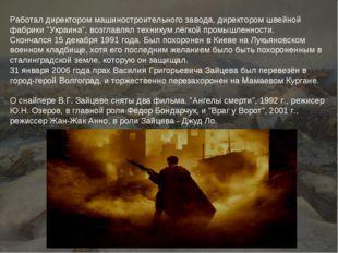 """Работал директором машиностроительного завода, директором швейной фабрики """"Ук"""