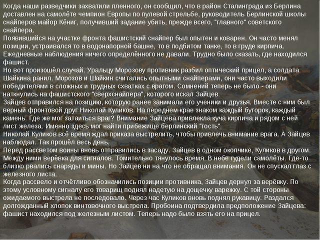 Когда наши разведчики захватили пленного, он сообщил, что в район Сталинграда...