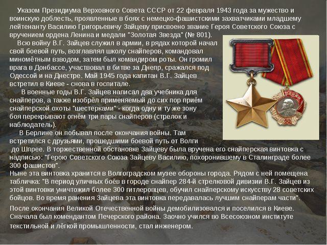 Указом Президиума Верховного Совета СССР от 22 февраля 1943 года за мужество...