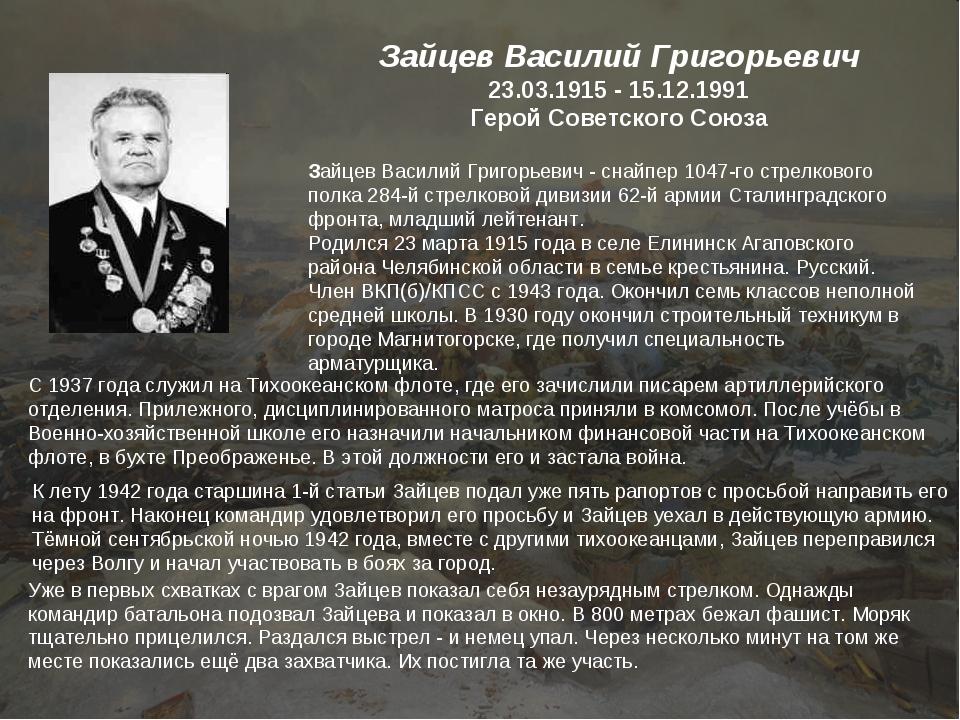 ЗайцевВасилий Григорьевич 23.03.1915 - 15.12.1991 Герой Советского Союза Зай...