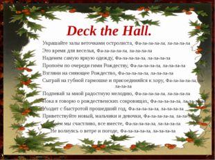 Deck the Hall. Украшайте залы веточками остролиста, Фа-ла-ла-ла-ла, ла-ла-ла-