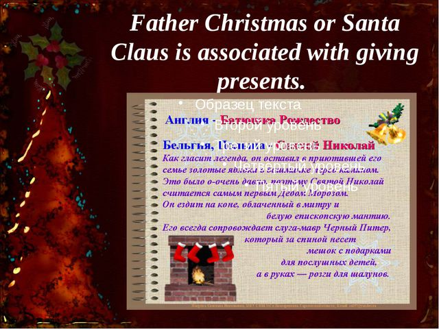 Father Christmas or Santa Claus is associated with giving presents.