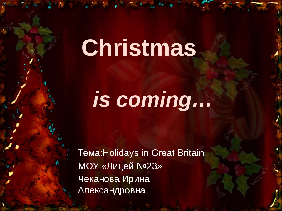 Тема:Holidays in Great Britain МОУ «Лицей №23» Чеканова Ирина Александровна C...
