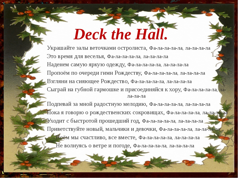Deck the Hall. Украшайте залы веточками остролиста, Фа-ла-ла-ла-ла, ла-ла-ла-...