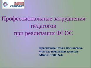 Профессиональные затруднения педагогов при реализации ФГОС Краснякова Ольга В