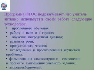 Программа ФГОС подразумевает, что учитель активно используетв своей работ