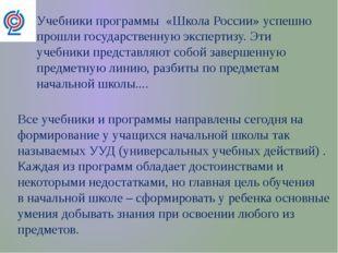 Учебники программы «Школа России» успешно прошли государственную экспертизу.