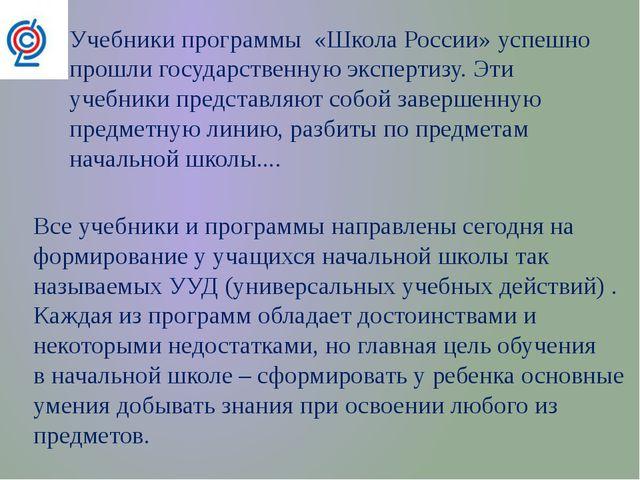 Учебники программы «Школа России» успешно прошли государственную экспертизу....