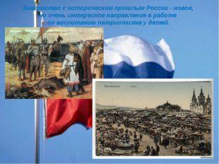 Знакомство с историческим прошлым России - новое, но очень интересное направл