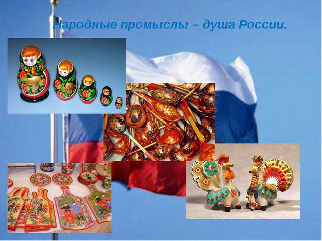 Народные промыслы – душа России.