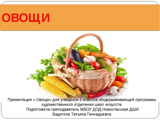 ОВОЩИ Презентация « Овощи» для учащихся 1 классов общеразвивающей программы х...