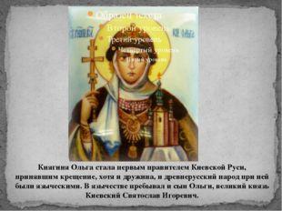 Княгиня Ольга стала первым правителем Киевской Руси, принявшимкрещение, хотя