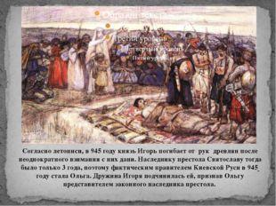 Согласно летописи, в945 годукнязьИгорьпогибает от рук древлянпосле неод