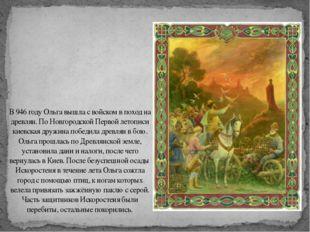 В946 годуОльга вышла с войском в поход на древлян. По Новгородской Первой л