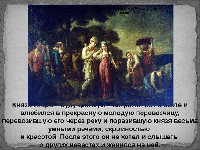 Князь Игорь – будущий муж – встретил ее на охоте и влюбился в прекрасную моло...