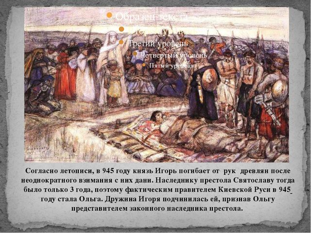 Согласно летописи, в945 годукнязьИгорьпогибает от рук древлянпосле неод...