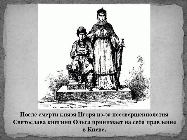 После смерти князя Игоря из-за несовершеннолетия Святослава княгиня Ольга при...