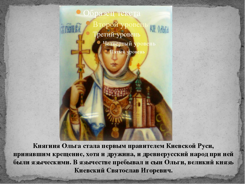 Княгиня Ольга стала первым правителем Киевской Руси, принявшимкрещение, хотя...