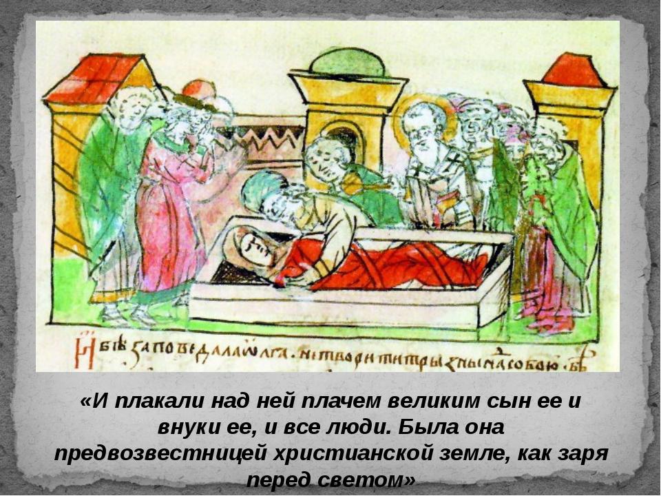 «И плакали над ней плачем великим сын ее и внуки ее, и все люди. Была она пре...