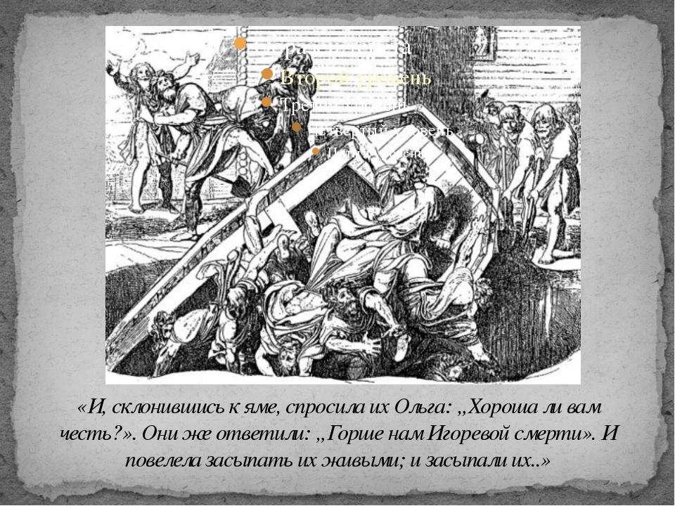 """«И, склонившись к яме, спросила их Ольга: """"Хороша ли вам честь?». Они же отве..."""