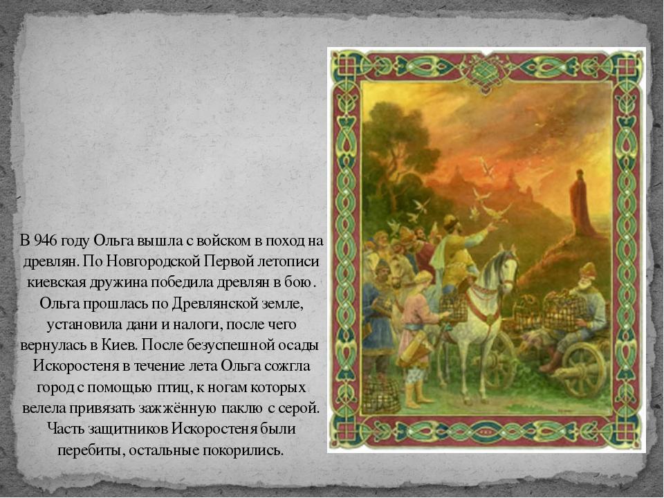 В946 годуОльга вышла с войском в поход на древлян. По Новгородской Первой л...
