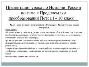 Презентация урока по Истории России по теме « Предпосылки преобразований Петр