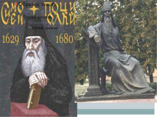 В 1656 году Симеон повстречал московского царя Алексея Михайловича, посетивше