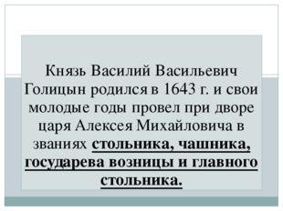 Жены: 1) Агафья Семеновна Грушецкая, 2) Марфа Матвеевна Апраксина. Дети: сын