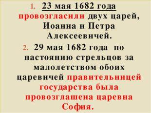 Каковы были последствия этого события? Что произошло в 1682 году?