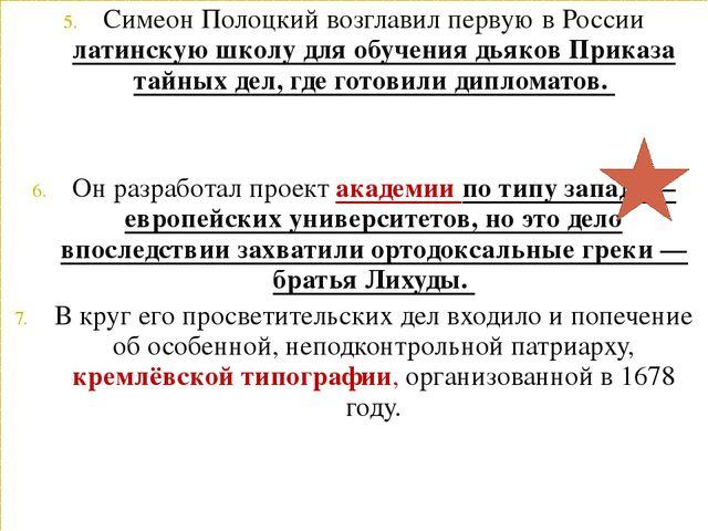 Внутренние реформы Внешние реформы Сократить дворянское ополчение и увеличит...