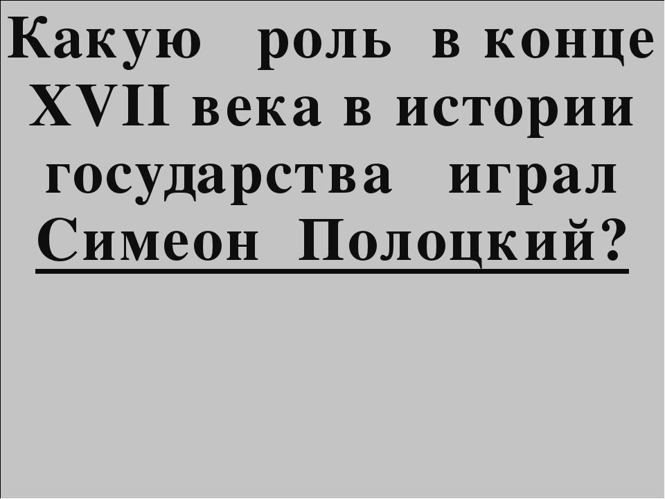 При дворе Алексея Михайловича Симеон Полоцкий был признан как философ, поэт и...