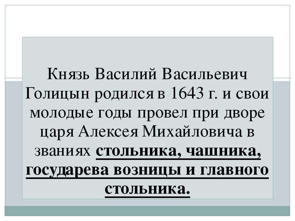 Жены: 1) Агафья Семеновна Грушецкая, 2) Марфа Матвеевна Апраксина. Дети: сын...