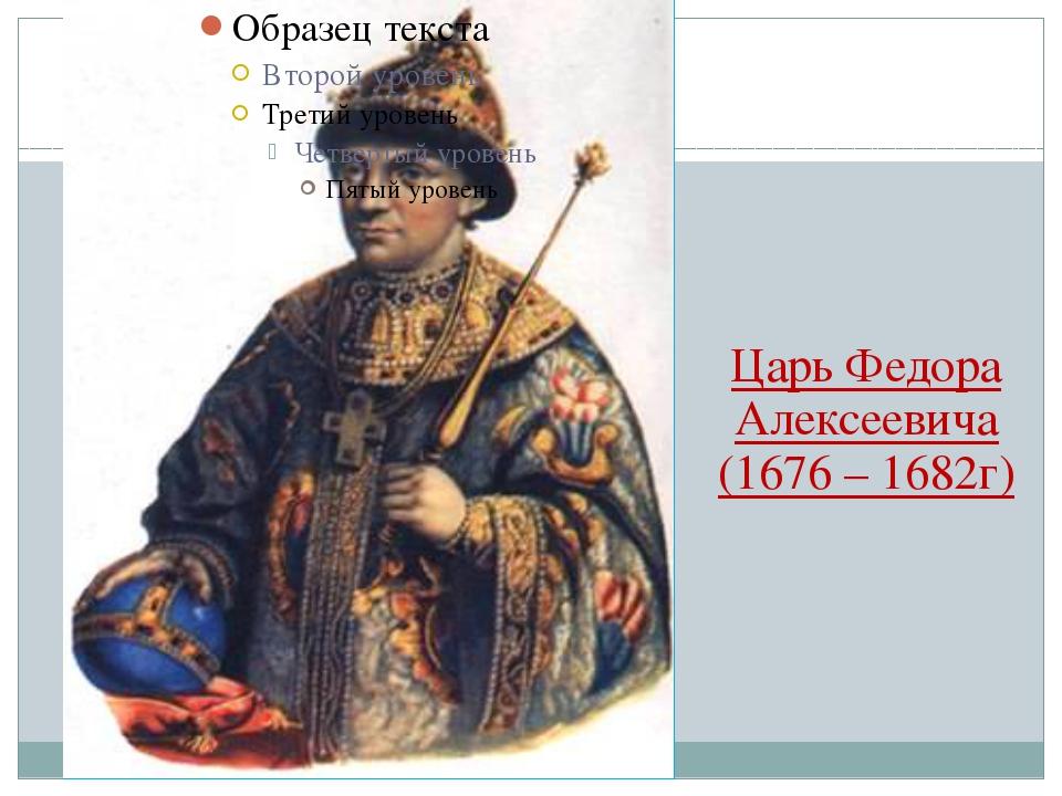2. По желанию Федора Алексеевича 12 января 1682 года Боярская Дума отменила...