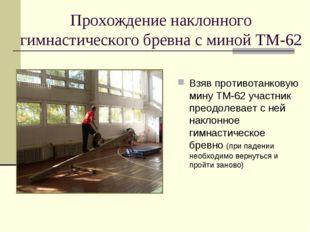 Прохождение наклонного гимнастического бревна с миной ТМ-62 Взяв противотанко