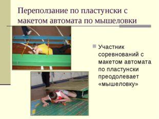 Переползание по пластунски с макетом автомата по мышеловки Участник соревнова