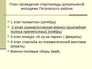 План проведения спартакиады допризывной молодежи Петровского района 1 этап по