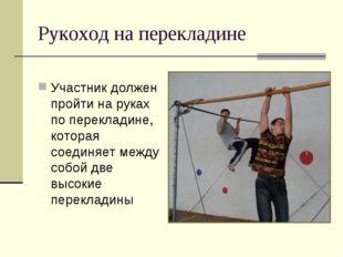 Рукоход на перекладине Участник должен пройти на руках по перекладине, котора