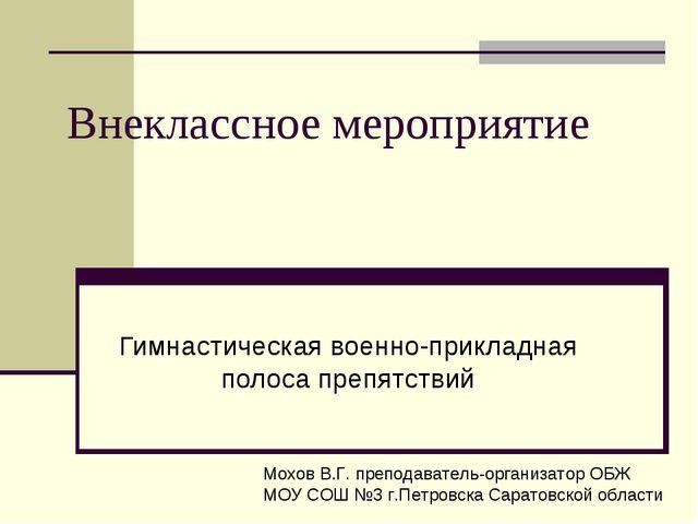 Внеклассное мероприятие Гимнастическая военно-прикладная полоса препятствий М...