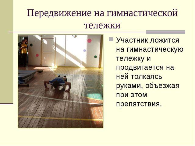 Передвижение на гимнастической тележки Участник ложится на гимнастическую тел...