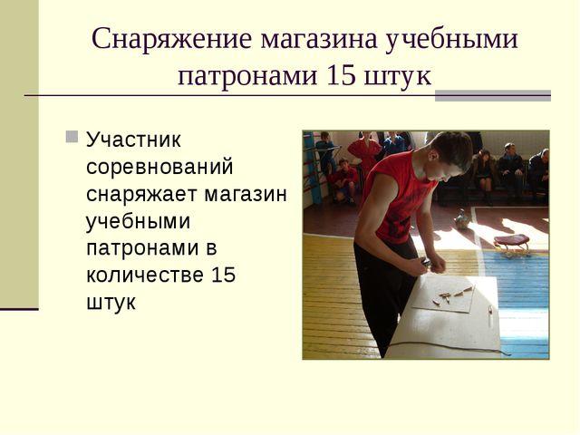 Снаряжение магазина учебными патронами 15 штук Участник соревнований снаряжае...