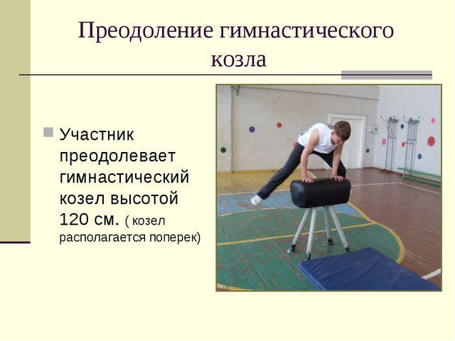 Преодоление гимнастического козла Участник преодолевает гимнастический козел...